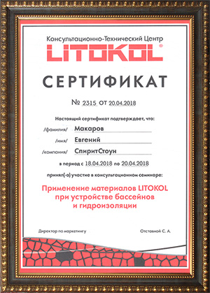 Сертификат «Litokol»
