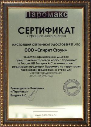 Сертификат Паромакс