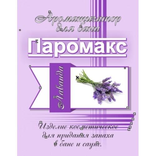 "Ароматизатор для хамама Лаванда ""Премиум"" 5 литров"