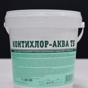 «КОНТИХЛОР-АКВА ТБ» (1кг) Шок хлор в таблетках по 20г.