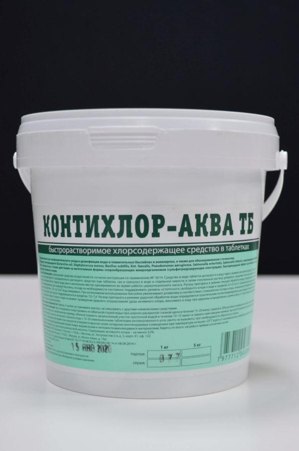 КОНТИХЛОР-АКВА ТБ (1кг) Шок хлор в таблетках по 20г.