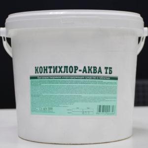 «КОНТИХЛОР-АКВА ТБ» (5кг) Шок хлор в таблетках по 20г.