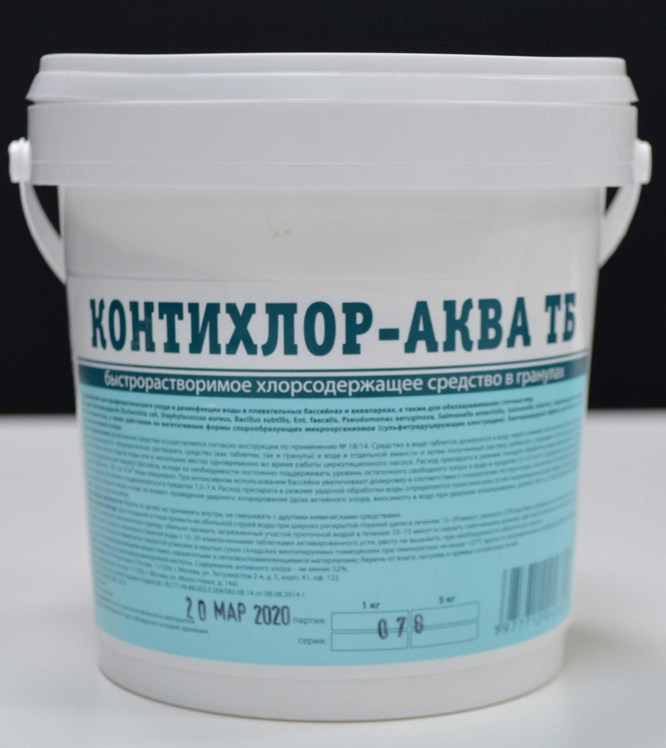 КОНТИХЛОР-АКВА ТБ - (1 кг) Шок-хлор в гранулах